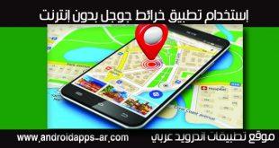 استخدام تطبيق خرائط جوجل بدون إنترنت