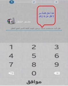 برنامج قفل التطبيقات