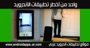 تحميل تطبيق TrackView للتجسس وفتح كاميرا هواتف الاندرويد عن بُعد