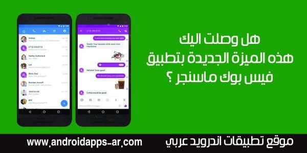 تحميل فيس بوك ماسنجر لدعم ال SMS