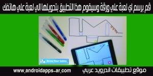 تطبيق Draw Your Game