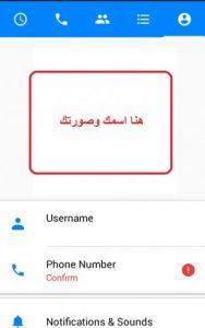 فيس بوك ماسنجر Facebook Messenger 2