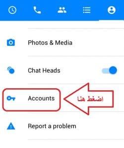 فيس بوك ماسنجر Facebook Messenger 3