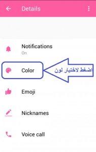 فيس بوك ماسنجر Facebook Messenger 6