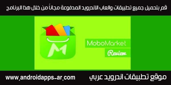 1c4a474fb MoboMarket موبو ماركت تحميله وتثبيته للاندرويد - تطبيقات اندرويد