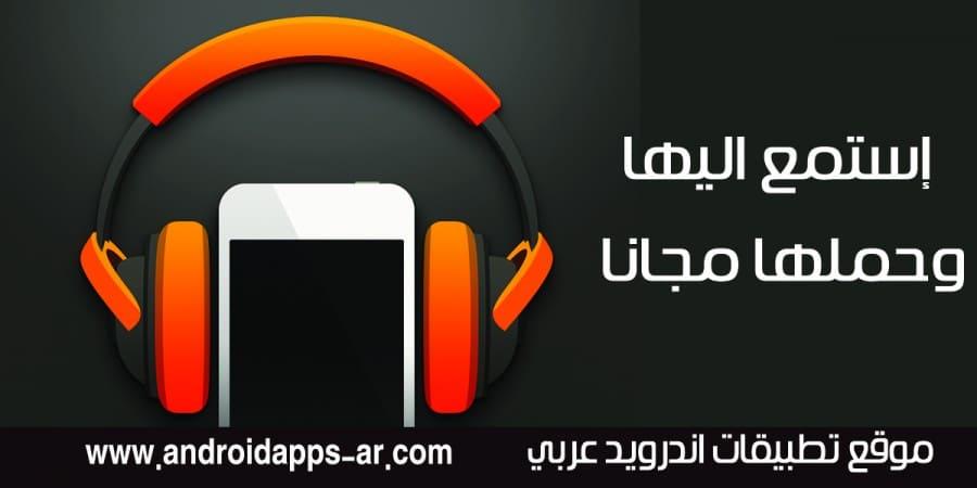 أفضل تطبيقات تحميل وسماع الموسيقى