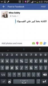 الكتابة بخط كبير علي الفيسبوك