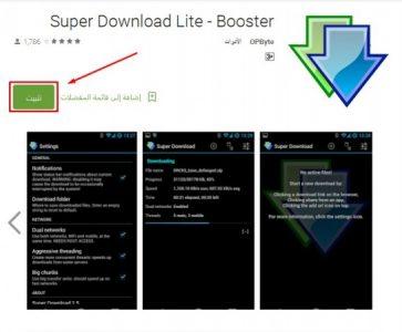 تحميل Super Download