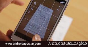 ترجمة أي ورقة للغة العربية بهاتفك للاندرويد وللايفون