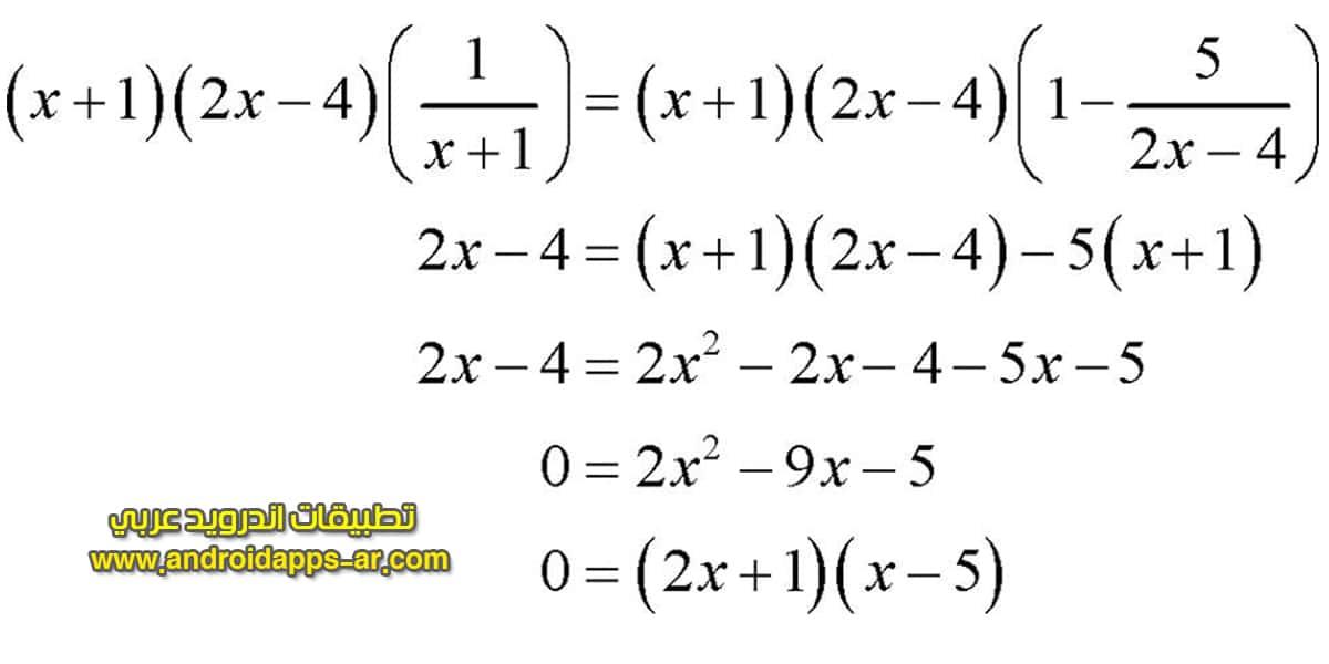 تطبيق الة حاسبة لحل جميع المسائل والمعادلات للرياضيات