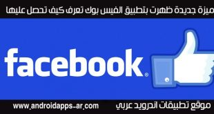 طريقة الكتابة بخط عريض في الفيس بوك