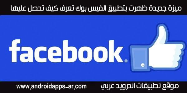 تطبيق فيس بوك يُتيح الكتابة بخط كبير