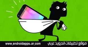 حماية هاتفك الاندرويد من السرقة