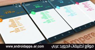 شرح تطبيق Ampere