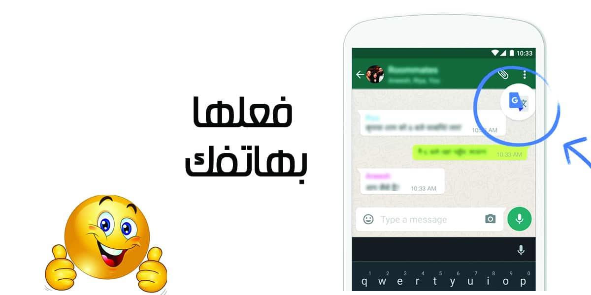 إضافة أيقونة لترجمة أي كلمة أو نص داخل جميع تطبيقات هاتفك