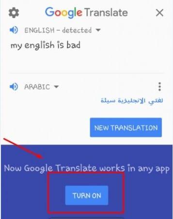 تطبيق Google Translate للاندرويد