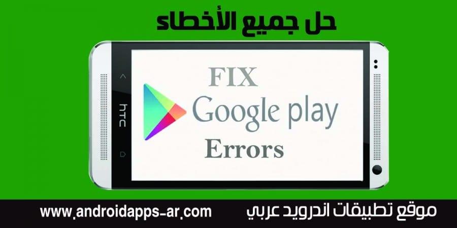 حلول مشاكل وأخطاء التحميل من جوجل بلاي