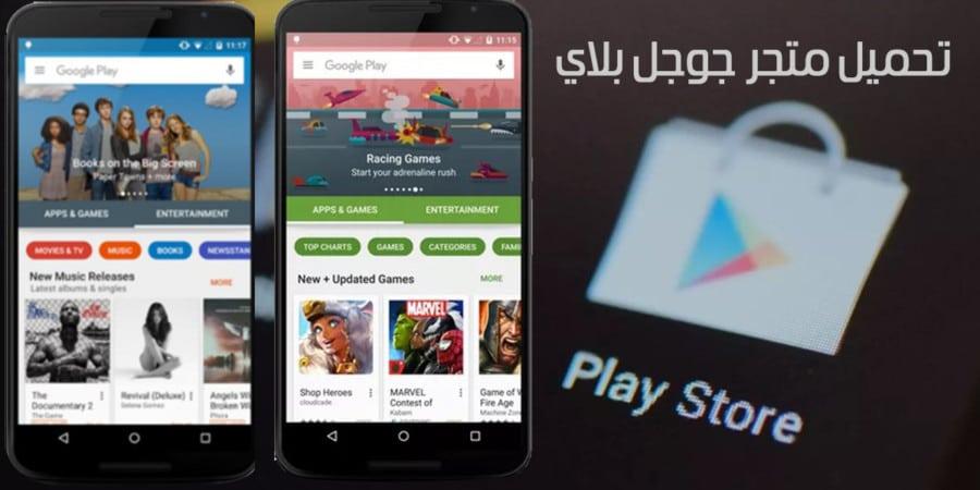 تحميل متجر جوجل بلاي 2021 Google Play APK برابط مباشر