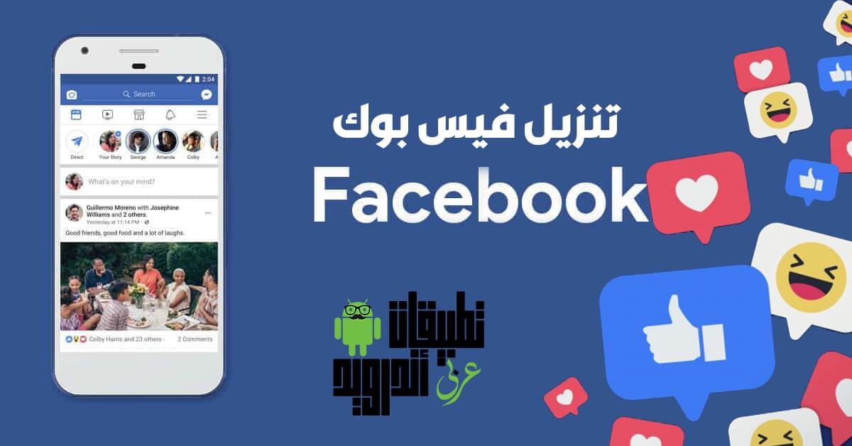 تنزيل فيس بوك 2019 عربي لهواتف الاندرويد وشرح جميع أسراره الجديدة