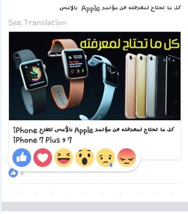 كيفية عمل تعبيرات الفيس بوك