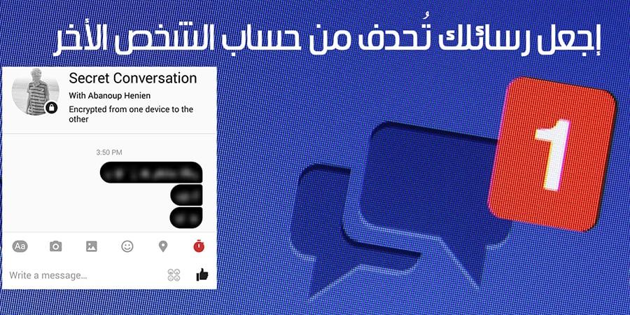 المحادثات السرية كيفية مسح المحادثات بعد وقت مع شخص الاخر علي ماسنجر الفيس بوك
