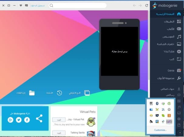 برنامج Mobogenie للكمبيوتر