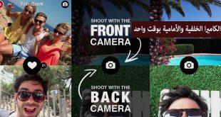 تحميل برنامج للتصوير بالكاميرا الأمامية والخلفية
