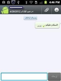 تحميل WhatsApp الجديد