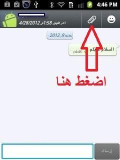 تنزيل WhatsApp اندرويد