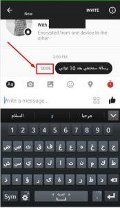 شرح معني الرسائل السرية بتطبيق فيس بوك ماسنجر