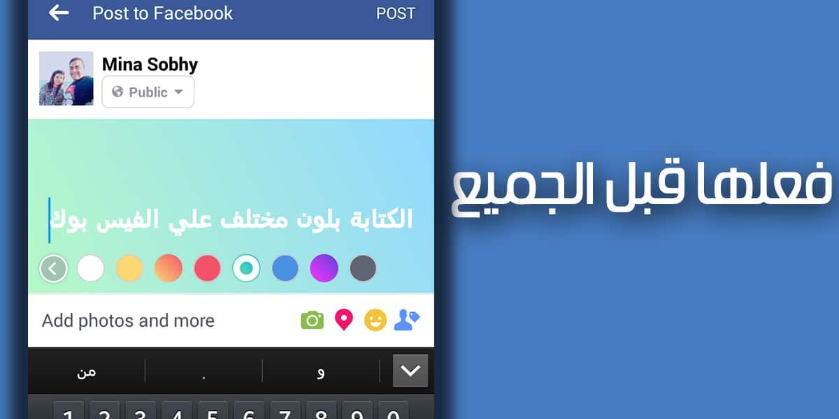 الكتابة بالالوان على الفيس بوك 2020