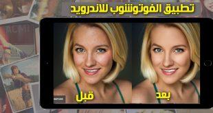 تحميل تطبيق Adobe Photoshop Fix للاندرويد