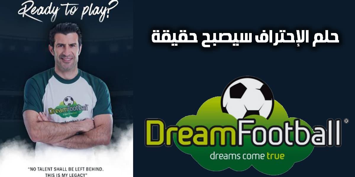 فرصة للعب في الأندية الدولية من خلال تطبيق DreamFootball