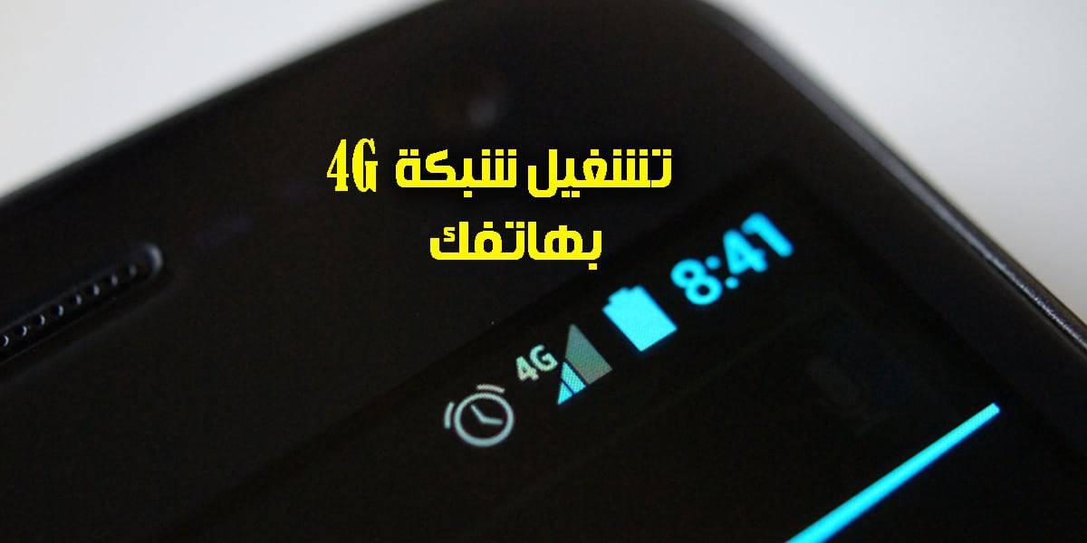 تشغيل شبكة 4G على هاتفك من خلال 4G LTE Switch - تطبيقات