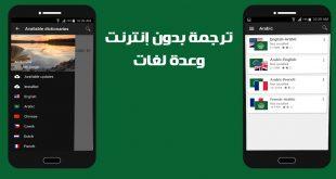 تطبيق ترجمة بدون انترنت