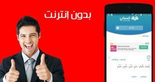قاموس انجليزي عربي بدون انترنت