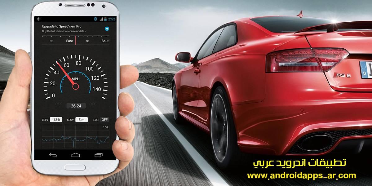 SpeedView GPS Speedometer