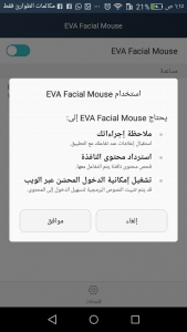 تحكم في هاتفك مع تطبيق تطبيق EVA Facial Mouse