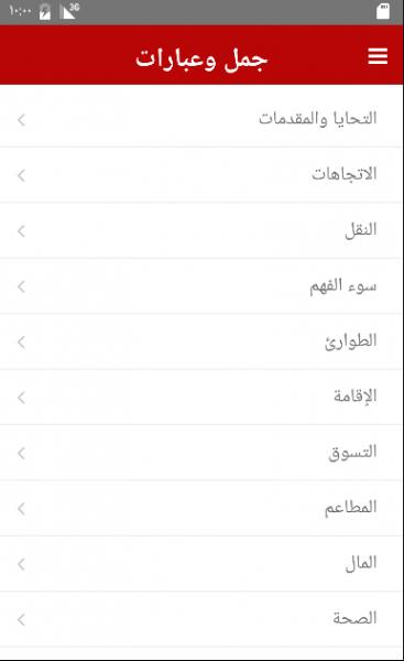 تعلم اللغة التركية باللغة العربية