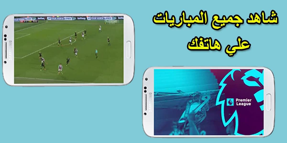 show sport tv apk download ios