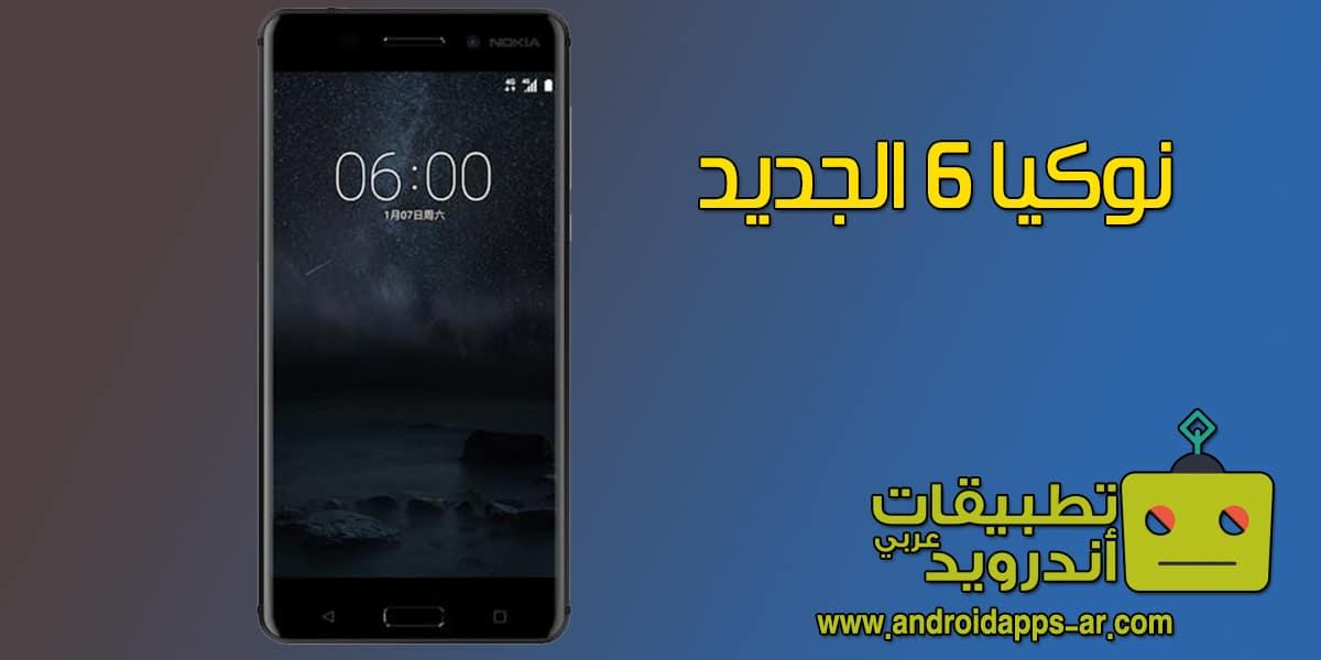 launcher Nokia 6