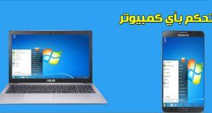 AnyDesk remote PC Mac control