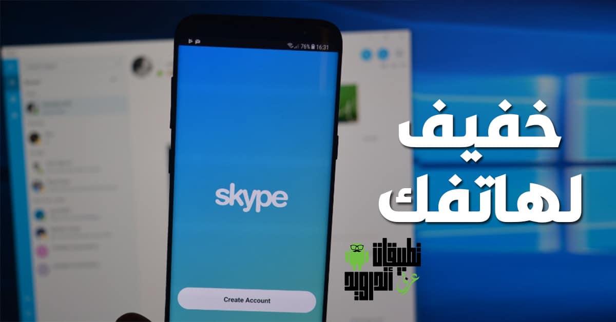 تحميل Skype Lite