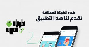 تطبيق ZenUI Safeguard