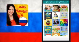 تطبيق تعلم اللغة الروسية
