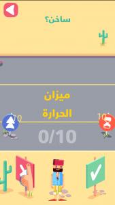 تطبيق لعبة أبو العريف 2018