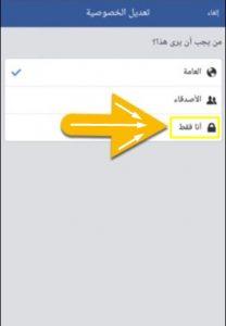 اخفاء اصدقاء فيس بوك بدون استخدام الكمبيوتر
