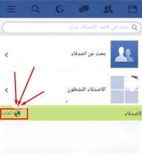 اخفاء الاصدقاء علي فيس بوك من الهاتف