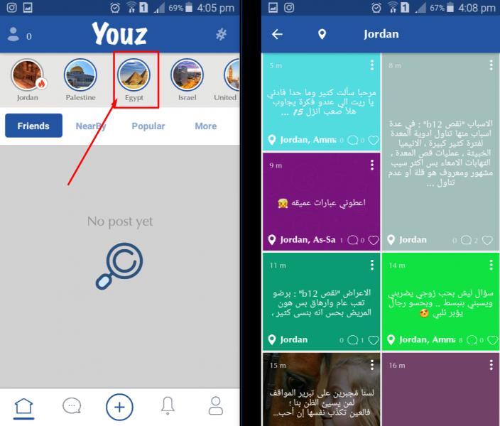 تحميل تطبيق االتواصل الاجتماعي السري Youz