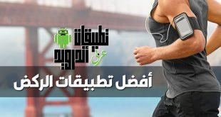 أفضل تطبيقات الركض